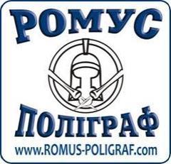 Ромус-Полиграф