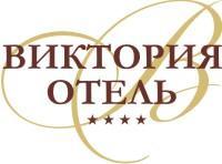 Виктория Отель