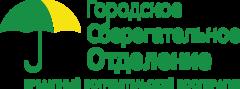 КПК Городское Сберегательное Отделение