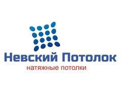 Невский Потолок