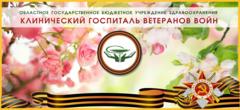 ОГБУЗ Клинический госпиталь Ветеранов войн