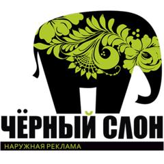 Черный слон, РПК
