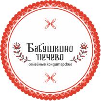 Бабушкино печево (ИП Хрипливец Ольга Петровна)