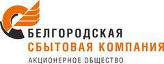 Белгородэнергосбыт