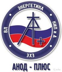 АНОД - ПЛЮС