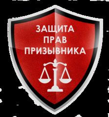 Защита прав призывника