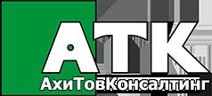 АхиТовКонсалтинг