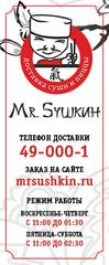 Mr. Sушкин (ООО Италика)