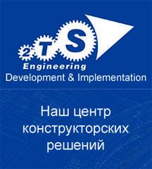 2ТС инжиниринг