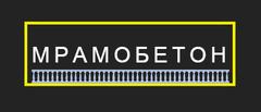 МРАМОБЕТОН
