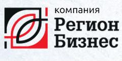 Компания Регион-Бизнес
