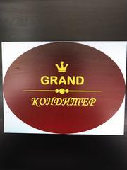Grand Кондитер