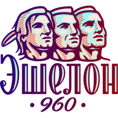 Эшелон 960