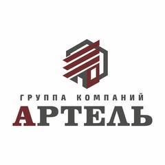 ГРУППА КОМПАНИЙ АРТЕЛЬ