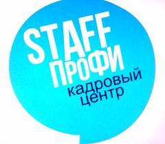 Кадровый центр STAFF-Профи