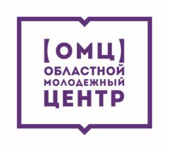 Государственное бюджетное учреждение Воронежской области Областной молодежный центр