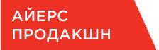 Айерс Продакшн