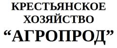 КХ Агропрод