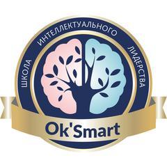 Школа Интеллектуального Лидерства Oк'Смарт