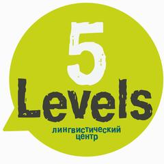 Лингвистический центр 5Levels