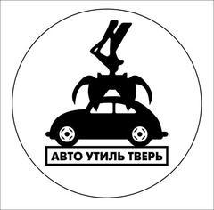 Авто Утиль Тверь