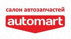Автомарт-С