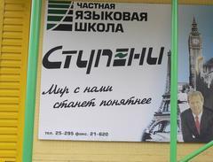 Языковая школа Ступени