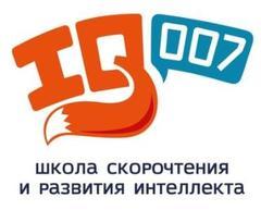 Школа скорочтения и развития интеллекта IQ007 (ИП Немцова Светлана Сергеевна )