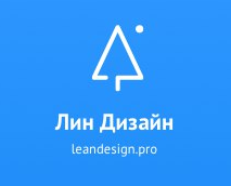 Лин Дизайн