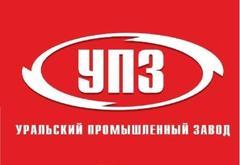 Уральский промышленный завод