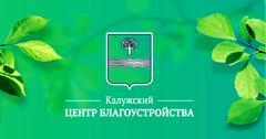 Калужский Центр Благоустройства