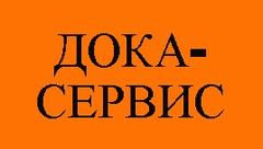 ДОКА-СЕРВИС