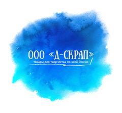 Д-Скрап