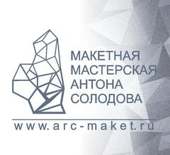 Макетная мастерская Антона Солодова