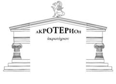 Акротерион