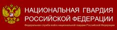 Королевское ОВО - филиал ФГКУ УВО ВНГ России по Московской области