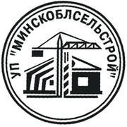 Минскоблсельстрой