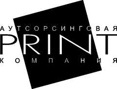Аутсорсинговая компания Принт