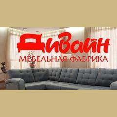 Мебельная фабрика ДИВАЙН