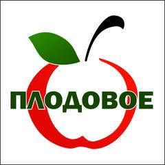 Плодовое