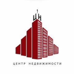 Центр Недвижимости ЦН