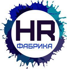 ФАБРИКА HR