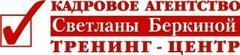 Кадровое Агентство Светланы Беркиной