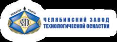 Челябинский Завод Технологической Оснастки