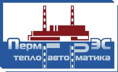 ПермГРЭСтеплоавтоматика