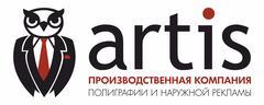 Рекламное агентство ARTIS