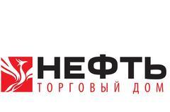 Торговый дом НЕФТЬ
