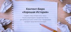 Контент-бюро Хорошая история