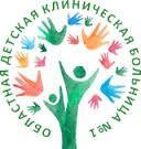 ГАУЗ СО Областная детская клиническая больница