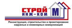 Строй Инж-ком М